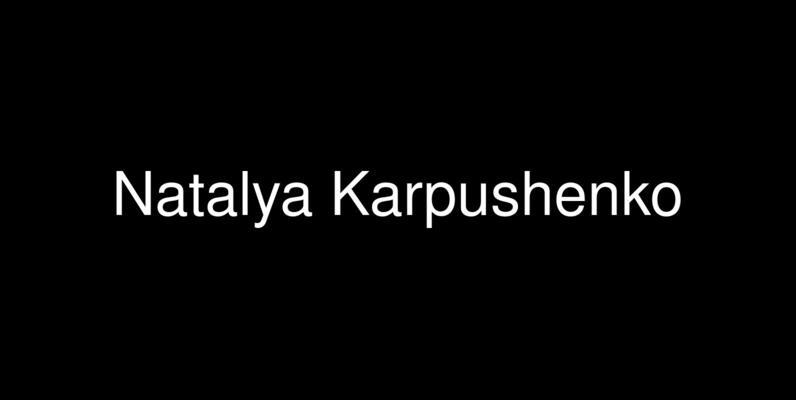 Natalya Karpushenko