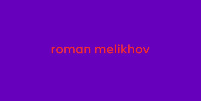 Roman Melikhov