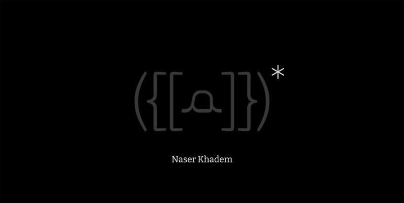 Naser Khdem