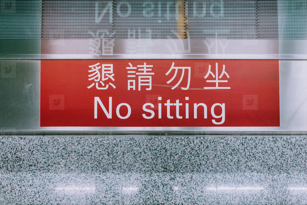 No Sitting in Hong Kong