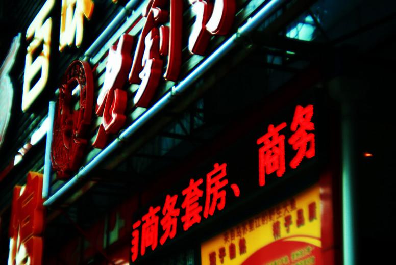 Shanghai Lomo 9