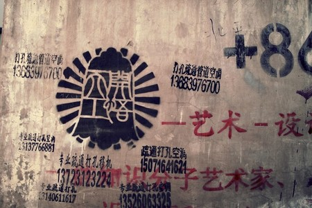 Chinese Graffiti