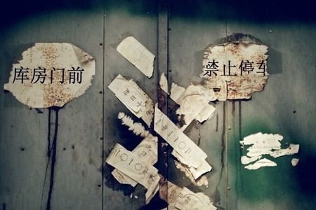 Beijing Graffiti