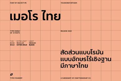 Mero Thai