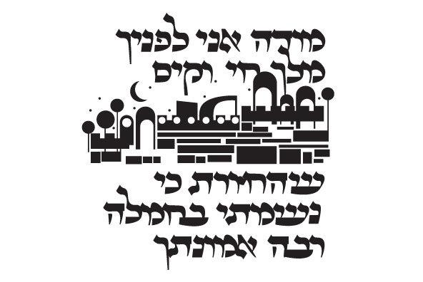 Aleph Bet Jerusalem