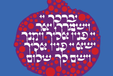Aleph Bet Sofer