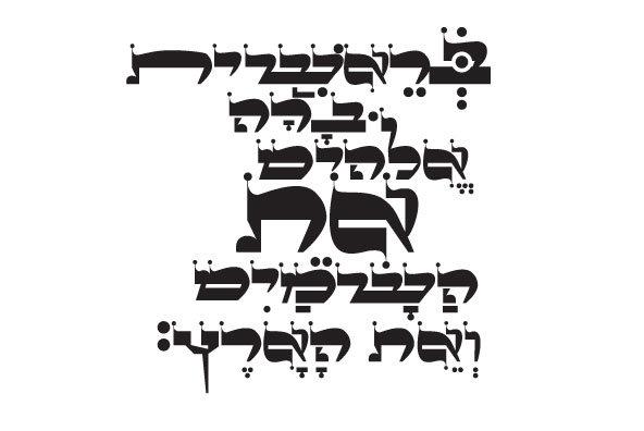 Aleph Bet ZimZum