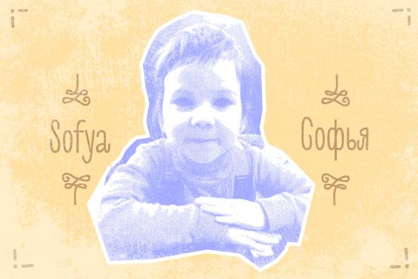 Sofya