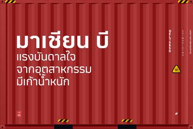 Martian B Thai