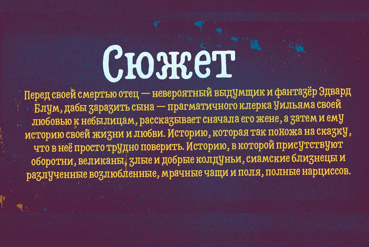 Hatter Cyrillic Display
