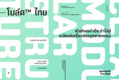 Moldr Thai