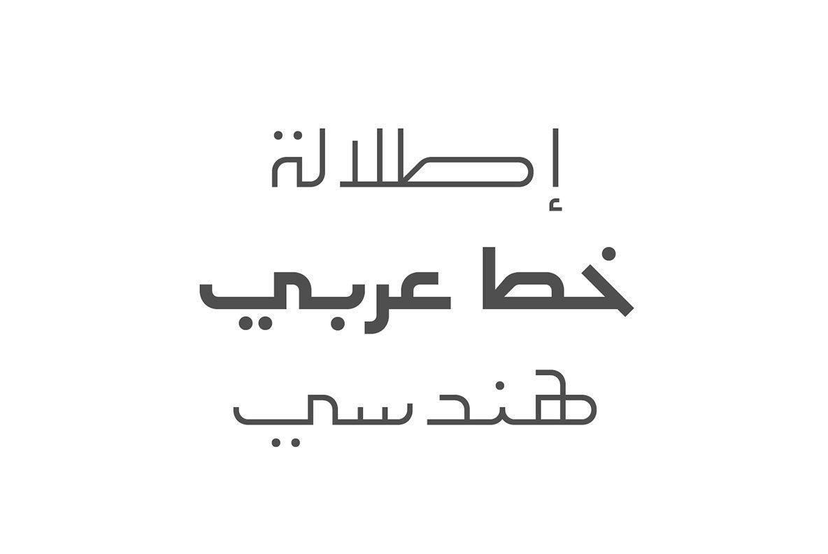 Etlalah