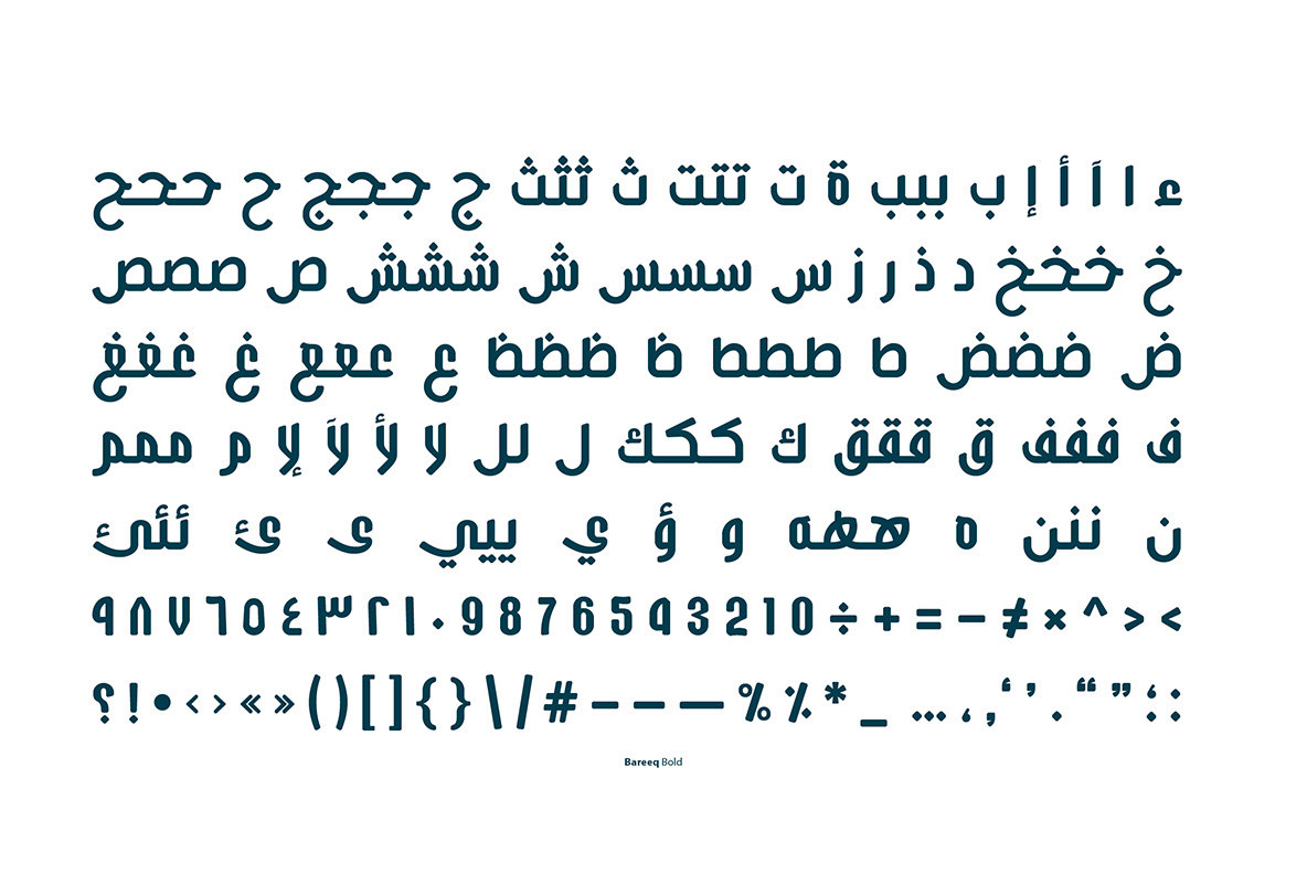 Bareeq