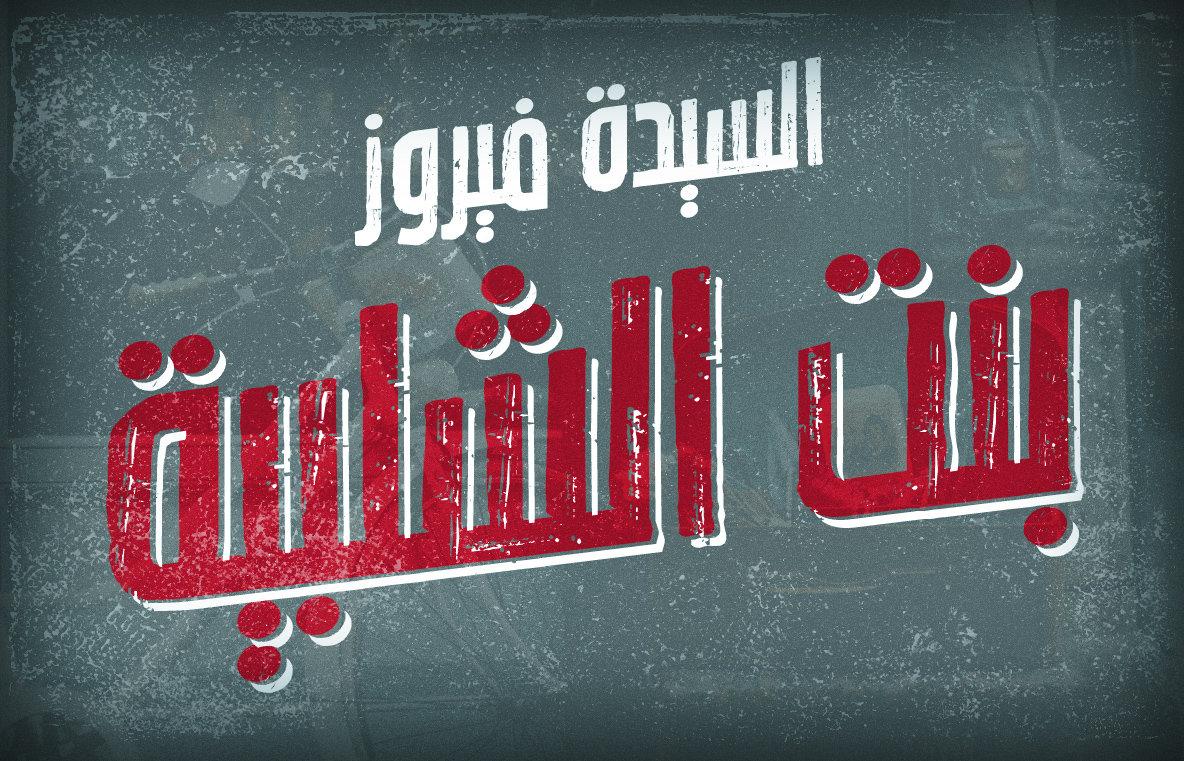 Lava Arabic