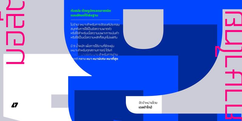 Malte Thai